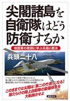 【編集者のおすすめ】『尖閣諸島を自衛隊はどう防衛するか 他国軍の教訓に学ぶ兵器と戦法』…