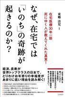 【編集者のおすすめ】『なぜ、在宅では「いのち」の奇跡が起きるのか?』東郷清児著 どんな…