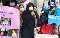 【自由 強権】在日女性が中国のウイグル弾圧を告発 「国家分裂罪」と家族を脅迫 アジアの…