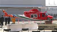 長野ヘリ、新機体の就航式 事故後継、近く運用開始