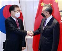 中韓外相がアモイで会談 中国、文政権引きつけ米の包囲網切り崩し狙う