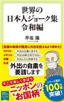 【気になる!】新書『世界の日本人ジョーク集 令和編』