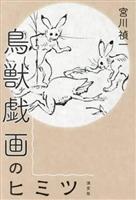 【書評】『鳥獣戯画のヒミツ』宮川禎一著