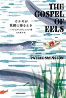 【書評】『ウナギが故郷に帰るとき』パトリック・スヴェンソン著、大沢章子訳 家族の歴史に…