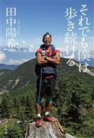 【聞きたい。】田中陽希さん 『それでも僕は歩き続ける』 どんな挑戦にも価値がある