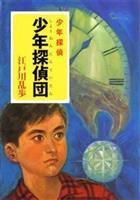 【この本と出会った】『少年探偵団』 作家・神護かずみ 今も乱歩の夢のなかに