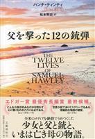 【書評】『父を撃った12の銃弾』ハンナ・ティンティ著、松本剛史訳 心に残る文芸ミステリ…