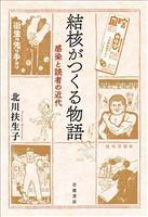【書評】『結核がつくる物語 感染と読者の近代』北川扶生子著 感染症が映し出す社会