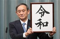 首相の青ネクタイ「拉致の思い発信」