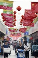 中国、ミャンマー国境の都市でコロナ拡大