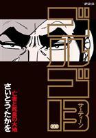 「ゴルゴ13」節目の200巻発売 ギネス記録「こち亀」と並ぶ