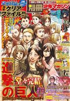 漫画「進撃の巨人」9日完結 村上春樹作品に通じる「普遍性」
