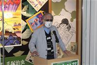 藤子不二雄Aさんが語る手塚さんの思い出 7日から特別展「トキワ荘と手塚治虫展」