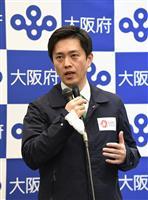 大阪府職員会食で3人感染 吉村知事「許されぬ行為」