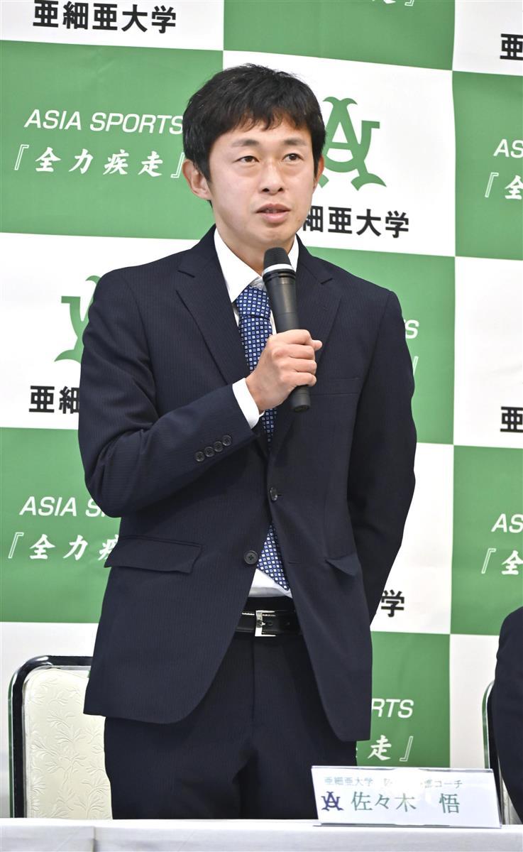 「本気で箱根駅伝目指す」 佐々木氏、亜大コーチ就任