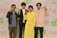 """松たか子フジ系15年ぶり主演ドラマ """"元夫""""3人が絶賛"""