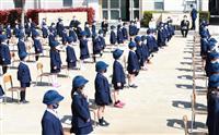 密回避、青空の下で 大阪市の小学校で入学式