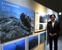 海底に眠る戦争遺産展 福岡・筑前町立大刀洗平和記念館