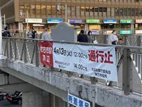 聖火リレー公道中止で出発式幻に…大阪府内自治体がっくり
