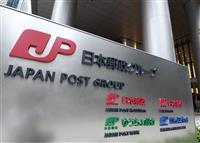 かんぽ不正「解雇は不当」 日本郵便元社員が提訴