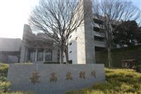 連続青酸殺人、6月8日に弁論 最高裁