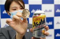 アサヒの「生ジョッキ缶」 注文殺到で出荷停止発表 先行発売から2日