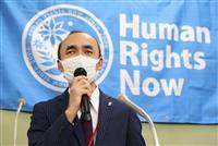 強制労働阻止へ対応訴え ウイグル協会、日本企業に