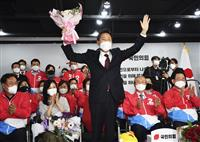 ソウル、釜山市長選で保守野党候補の勝利確定