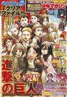 漫画「進撃の巨人」が完結 諫山創さん「ありがとうございました!」