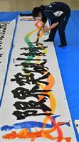 道下選手応援の横断幕 地元・太宰府の高校生制作 東京パラマラソン視覚障害女子代表
