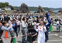 聖火リレー、近畿トップ切って和歌山で 串本や白浜疾走