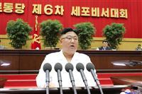 金正恩氏、制裁に対抗強調 朝鮮労働党末端幹部大会が閉幕
