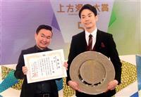 上方漫才大賞に「かまいたち」 山内さんと濱家さんコンビ