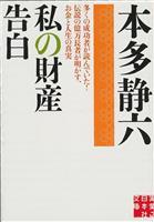 【ロングセラーを読む】本多静六著「私の財産告白」 豊かに暮らす人生哲学の宝庫