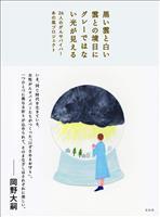 【話題の本】『黒い雲と白い雲との境目にグレーではない光が見える』26人のがんサバイバー…