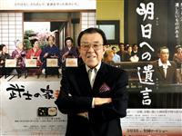 伝説の映画プロデューサー、原正人さん追悼 「映画の応援団のような人」