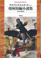 【気になる!】新書『疫病短編小説集』