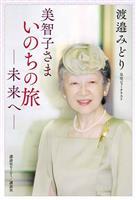 【書評】『美智子さま いのちの旅 -未来へ-』渡邉みどり著