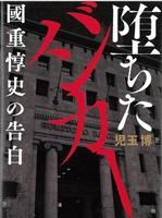 【書評】『堕ちたバンカー 國重惇史の告白』児玉博著 銀行、バブルの闇白日に