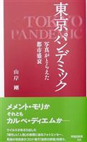 【書評】『東京パンデミック 写真がとらえた都市盛衰』山岸剛著