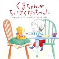 【児童書】『くまちゃんがちいさくなっちゃった』