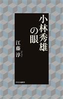 【書評】『小林秀雄の眼』江藤淳著 ここに本物の批評がある