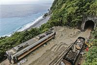 台湾列車事故、死者を49人に下方修正
