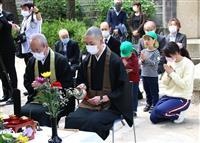19人死傷、祇園暴走事故から9年 犠牲者しのび法要