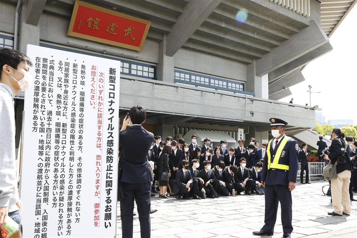新型コロナウイルス感染対策を呼びかける看板が設置された東大の入学式会場=12日午前、東京・日本武道館