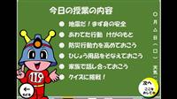 コロナ禍授業、全国初の防災アプリ活用 東京・江戸川区の小中学校