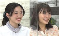 広瀬アリス&永野芽郁の恋愛観は? 結婚のタイミングは?
