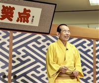笑点55周年 新宿高島屋で特別展 木久扇さん「夢のよう」