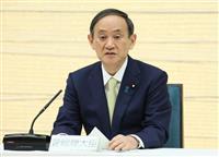 海洋放出「避けて通れない課題」と菅首相 風評被害対策に全力