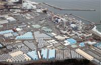 処理水の海洋放出は2年後めど 政府決定、全漁連「強く抗議」